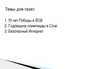 1. 70 лет Победы в ВОВ 2. Годовщина олимпиады в Сочи 3. Безопасный Интернет Т
