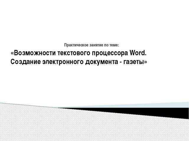 Практическое занятие по теме: «Возможности текстового процессора Word. Создан...