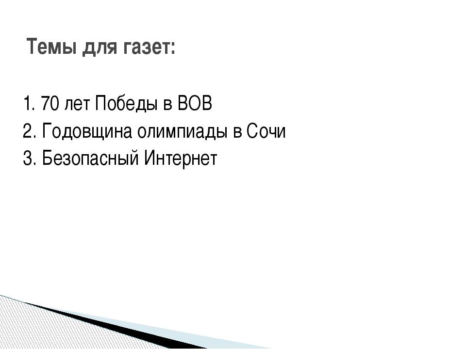 1. 70 лет Победы в ВОВ 2. Годовщина олимпиады в Сочи 3. Безопасный Интернет Т...