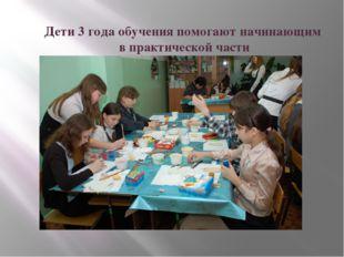 Дети 3 года обучения помогают начинающим в практической части