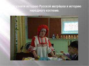 Дети узнали историю Русской матрёшки и историю народного костюма.