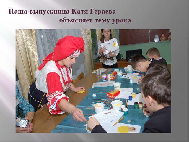 Наша выпускница Катя Гераева объясняет тему урока