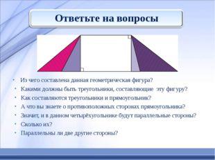 Ответьте на вопросы Из чего составлена данная геометрическая фигура? Какими д