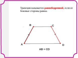 A В С D АВ = СD Трапеция называется равнобедренной, если ее боковые стороны