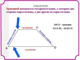 A В С D Боковая сторона Боковая сторона Определение Трапецией называется чет