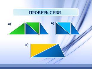 ПРОВЕРЬ СЕБЯ а) в) б)