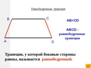 Равнобедренная трапеция Трапеция, у которой боковые стороны равны, называется