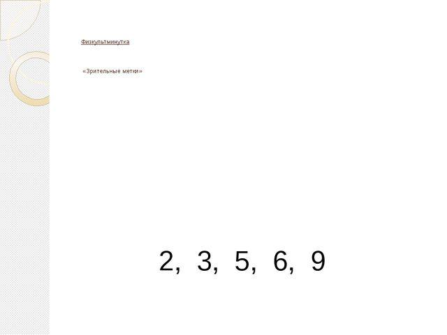 Физкультминутка «Зрительные метки» 2, 3, 5, 6, 9