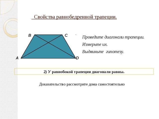 Свойства равнобедренной трапеции. А В С D Проведите диагонали трапеции. Изме...