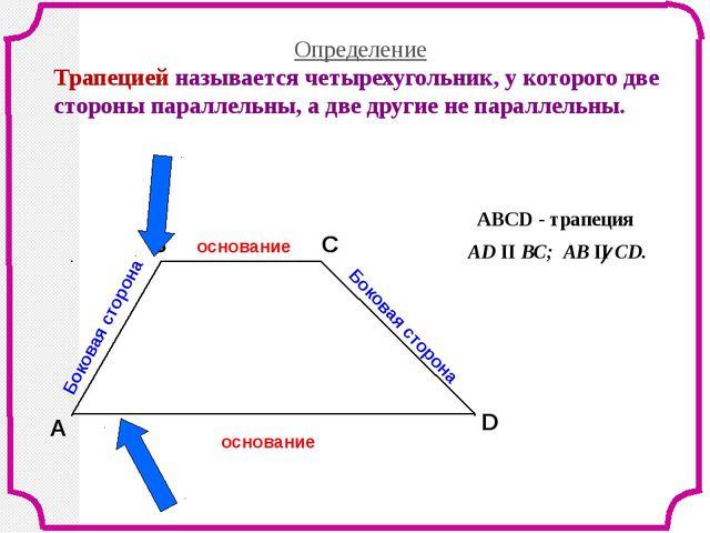 A В С D Боковая сторона Боковая сторона Определение Трапецией называется чет...