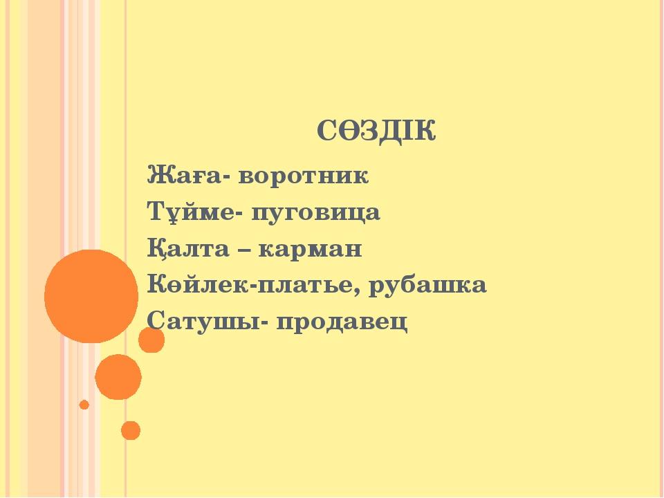 СӨЗДІК Жаға- воротник Тұйме- пуговица Қалта – карман Көйлек-платье, рубашка...