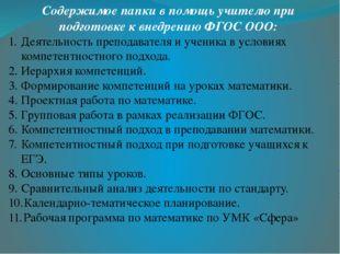 Содержимое папки в помощь учителю при подготовке к внедрению ФГОС ООО: Деятел