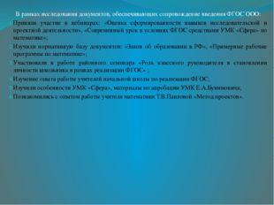 В рамках исследования документов, обеспечивающих сопровождение введения ФГОС