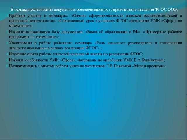 В рамках исследования документов, обеспечивающих сопровождение введения ФГОС...