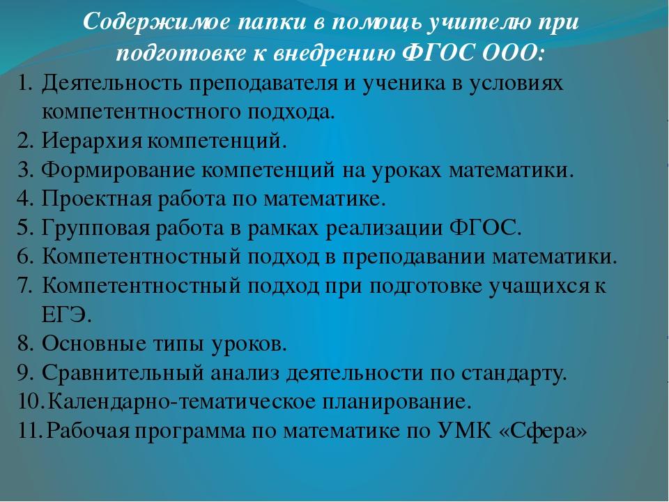 Содержимое папки в помощь учителю при подготовке к внедрению ФГОС ООО: Деятел...