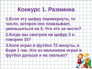 1.Если эту цифру перевернуть, то число, которое оно показывает, уменьшиться н