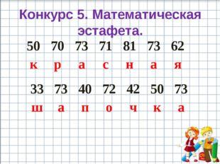 Конкурс 5. Математическая эстафета. 50707371817362 красная 33