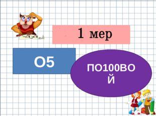 О5 ПО100ВОЙ