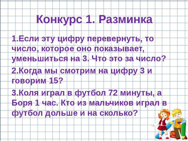 1.Если эту цифру перевернуть, то число, которое оно показывает, уменьшиться н...