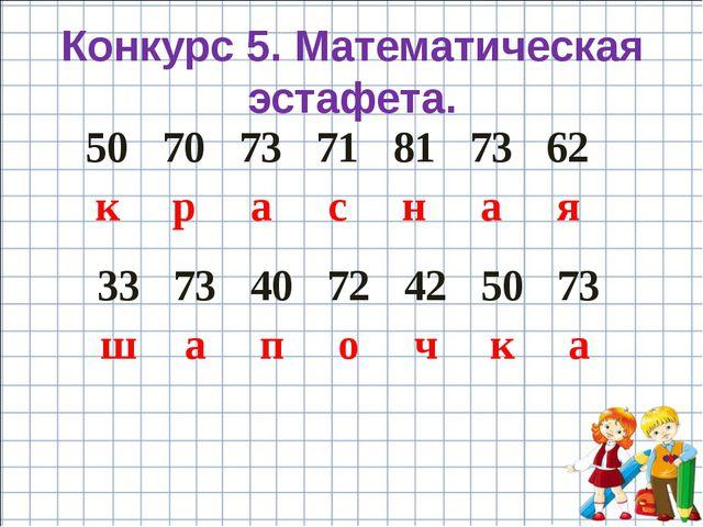 Конкурс 5. Математическая эстафета. 50707371817362 красная 33...