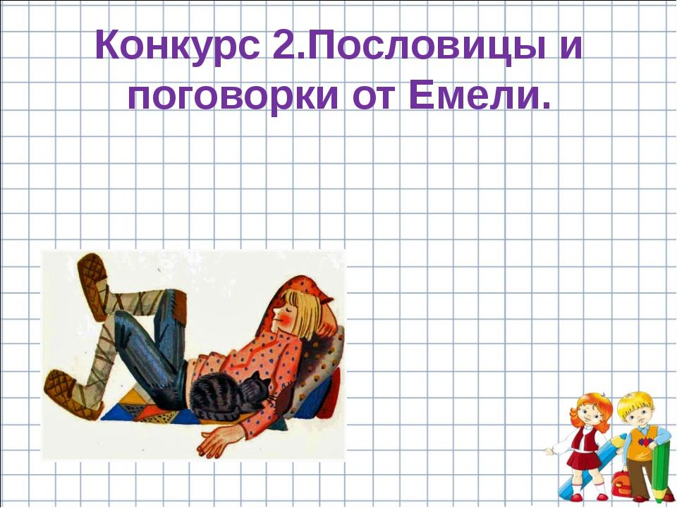 Конкурс 2.Пословицы и поговорки от Емели.