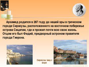 Архимед родился в 287 году до нашей эры в греческом городе Сиракузы, располо