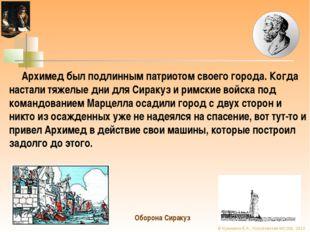 Архимед был подлинным патриотом своего города. Когда настали тяжелые дни для