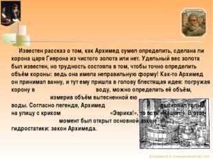 © Кузьмина Е.А., Колобовская МСОШ, 2010 Известен рассказ о том, как Архимед с