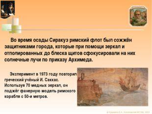 © Кузьмина Е.А., Колобовская МСОШ, 2010 Во время осады Сиракуз римский флот б