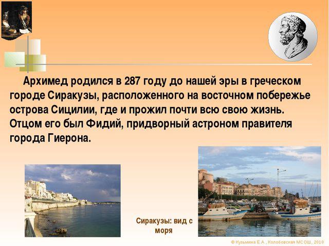 Архимед родился в 287 году до нашей эры в греческом городе Сиракузы, располо...