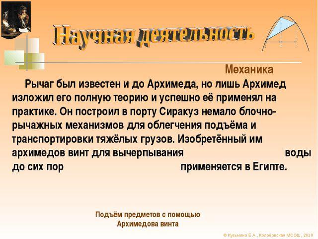 © Кузьмина Е.А., Колобовская МСОШ, 2010 Рычаг был известен и до Архимеда, но...