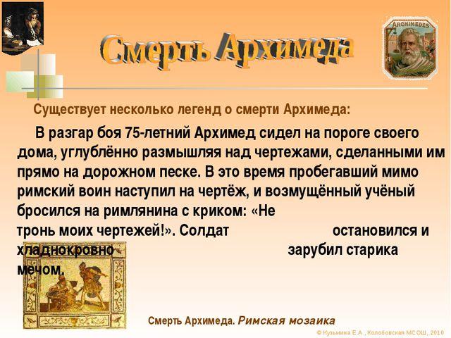 © Кузьмина Е.А., Колобовская МСОШ, 2010 Существует несколько легенд о смерти...