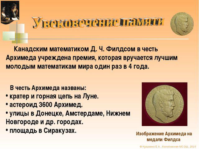 Канадским математиком Д. Ч. Филдсом в честь Архимеда учреждена премия, котор...