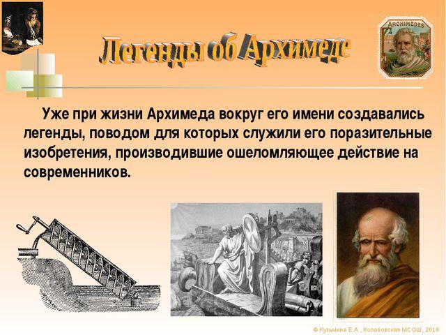 © Кузьмина Е.А., Колобовская МСОШ, 2010 Уже при жизни Архимеда вокруг его име...