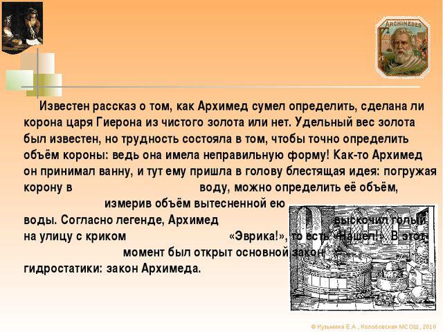 © Кузьмина Е.А., Колобовская МСОШ, 2010 Известен рассказ о том, как Архимед с...