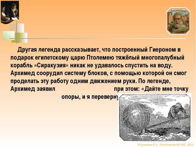 © Кузьмина Е.А., Колобовская МСОШ, 2010 Другая легенда рассказывает, что пост...