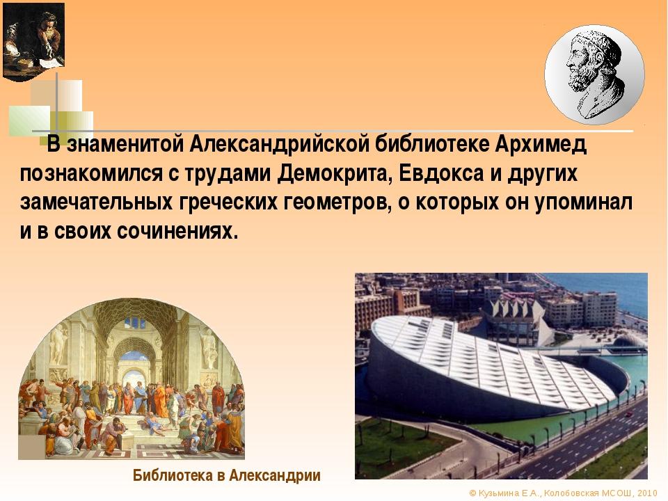 В знаменитой Александрийской библиотеке Архимед познакомился с трудами Демок...