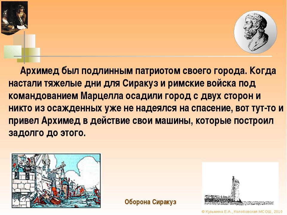 Архимед был подлинным патриотом своего города. Когда настали тяжелые дни для...