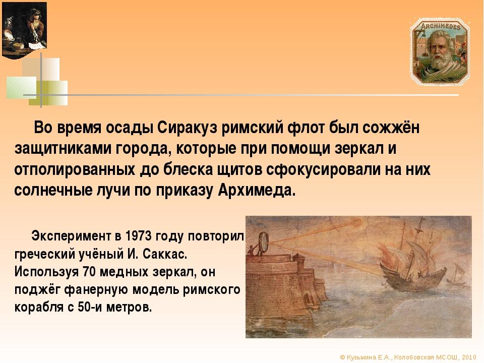 © Кузьмина Е.А., Колобовская МСОШ, 2010 Во время осады Сиракуз римский флот б...