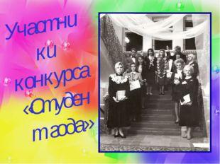 Участники конкурса «Студент года»