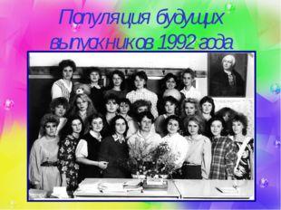 Популяция будущих выпускников 1992 года