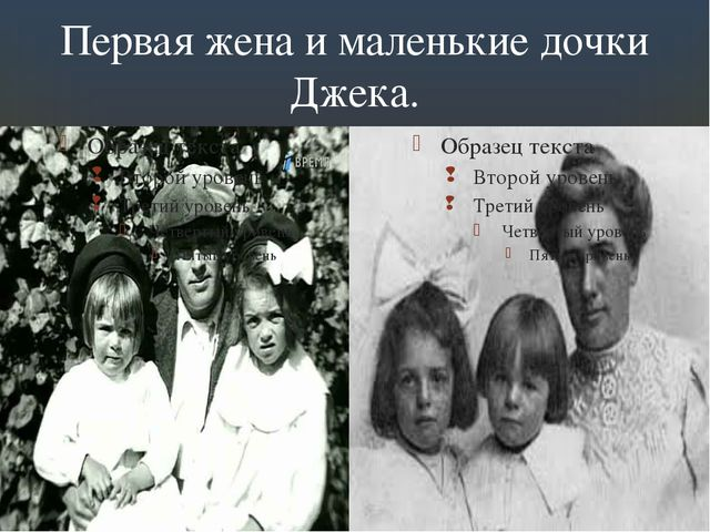 Первая жена и маленькие дочки Джека. 