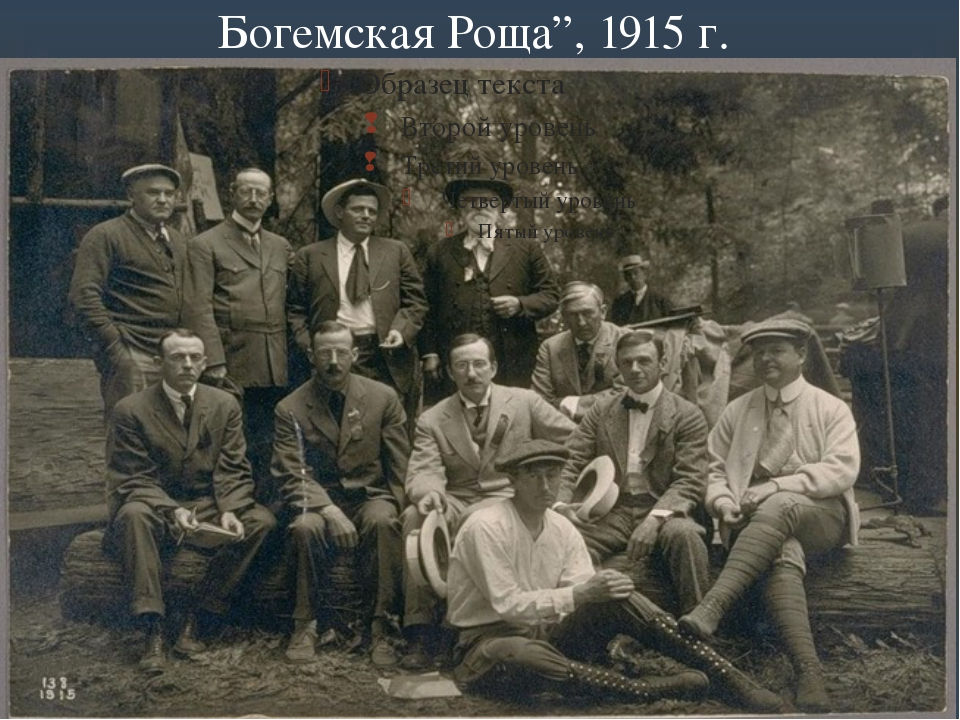 """Богемская Роща"""", 1915 г. """