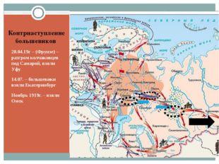 Контрнаступление большевиков 28.04.19г – (Фрунзе) – разгром колчаковцев под С