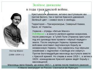 Зелёное движение в годы гражданской войны. Нестор Махно (1888 -1934 г.г.) Кре