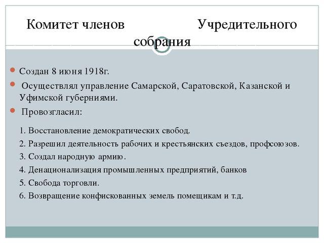 Комитет членов Учредительного собрания Создан 8 июня 1918г. Осуществлял управ...