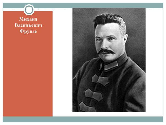 Михаил Васильевич Фрунзе
