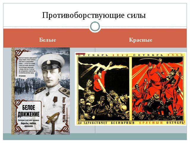 Белые Красные Противоборствующие силы