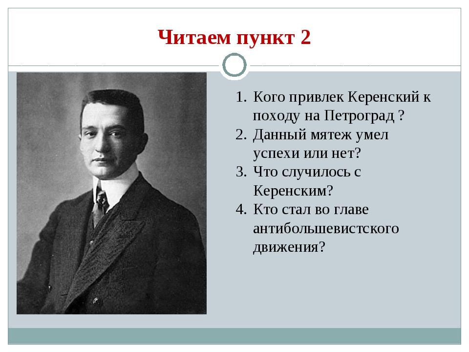Читаем пункт 2 Кого привлек Керенский к походу на Петроград ? Данный мятеж ум...