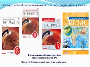 Рекомендовано Министерством образования и науки РФ Входят в Федеральный переч